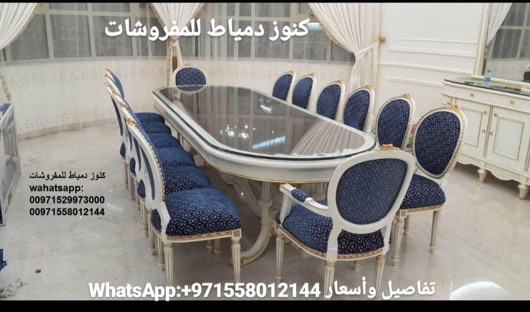 أفضل معرض ومصنع أثاث مصرى فى الامارات جاهز وتفصيل مع الضمان Outdoor Furniture Sets Outdoor Decor Outdoor Furniture