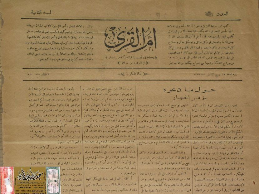 جرائد قديمة تراثية من تاريخ 1344 هجريا بريدة ستي Egypt History History Egypt
