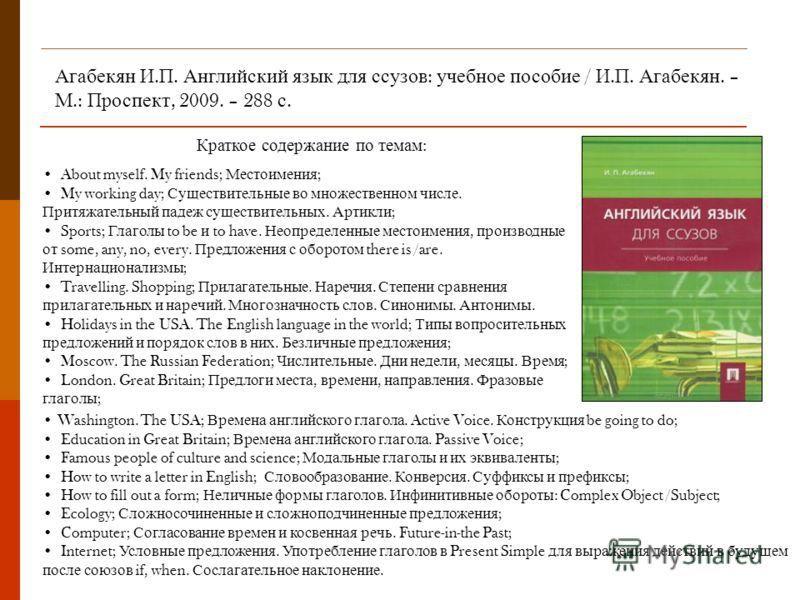 Английский Язык Агабекян 2004 Для Средних Профессиональных Заведений Решебник