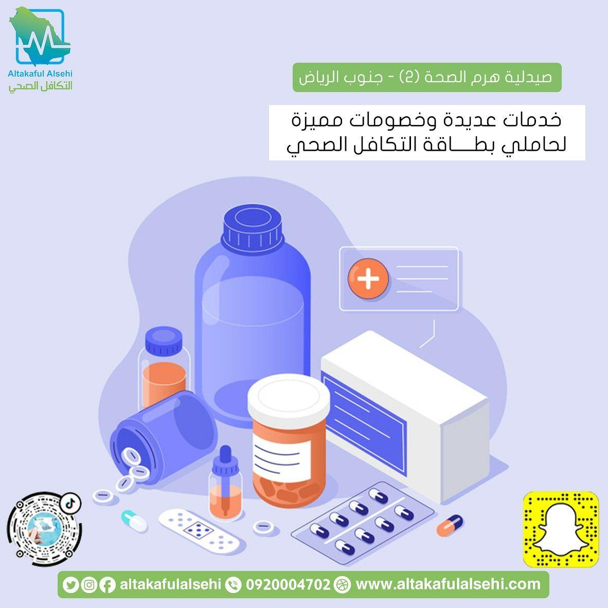 صيدلية هرم الصحة 2 جنوب الرياض تقدم لكم خصومات مميزة على بطاقة التكافل الصحي الأدوية 10 الحليب 3 الحفائض 5 التجميل Health Insurance Health Insurance