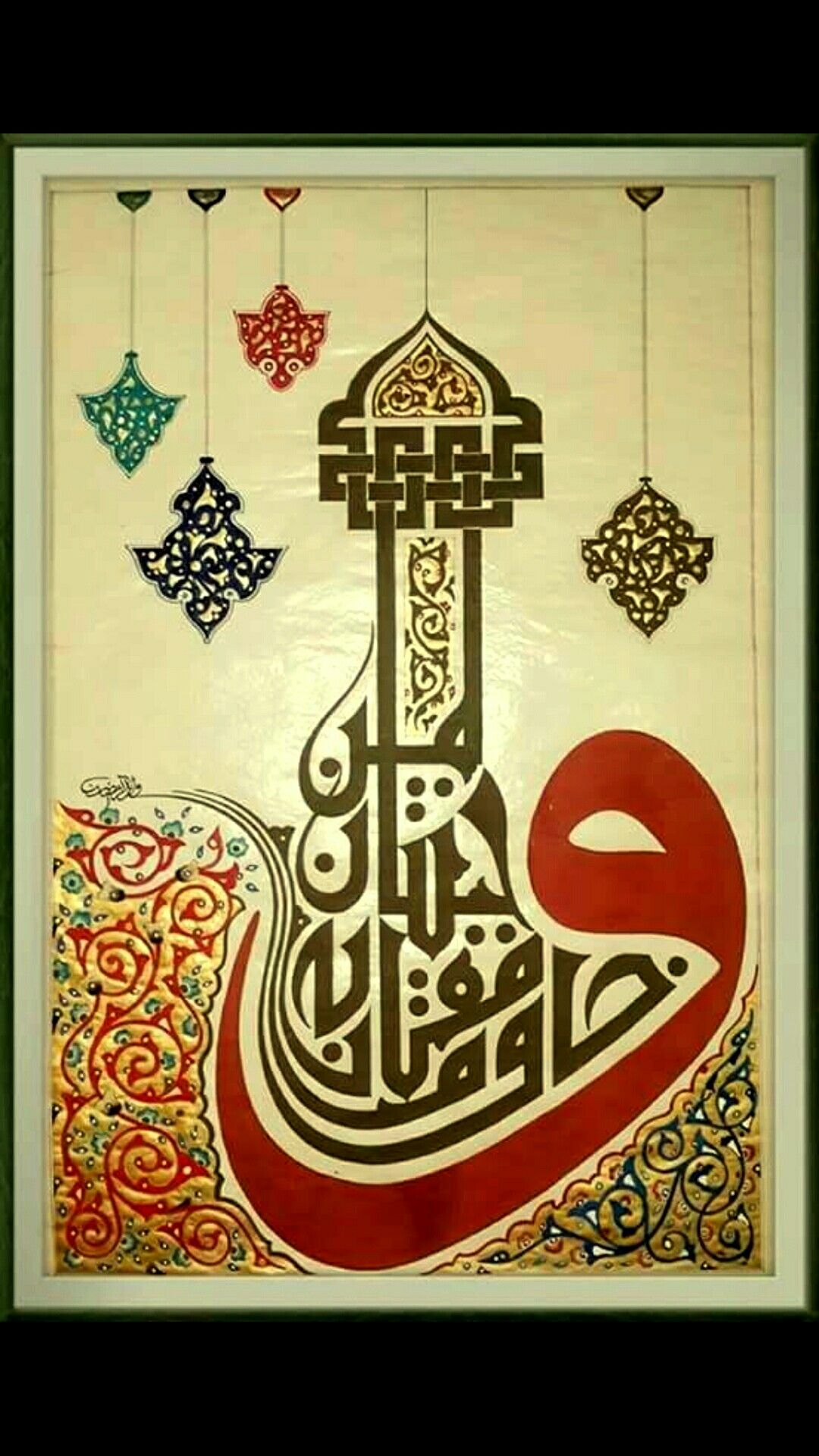 Pin de H. Meerza en holy word's & ethics Arte arabe