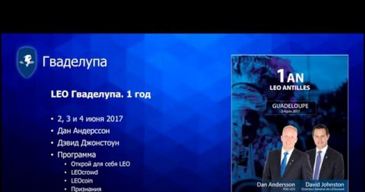 Видеозапись Встречи Партнеров LEO 23 мая 2017, на русском языке - #бизнестренинг #криптовалюта #краудфандинг #процветайсLEO