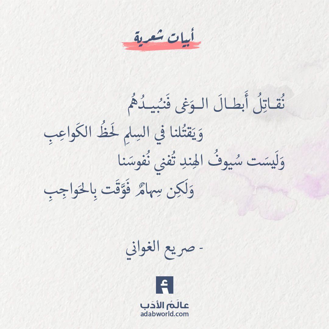 لحظ الكواعب صريع الغواني عالم الأدب Quotes For Book Lovers Words Quotes Wisdom Quotes