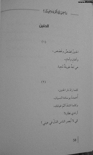كتاب ما معنى ان تكون وحيدا pdf