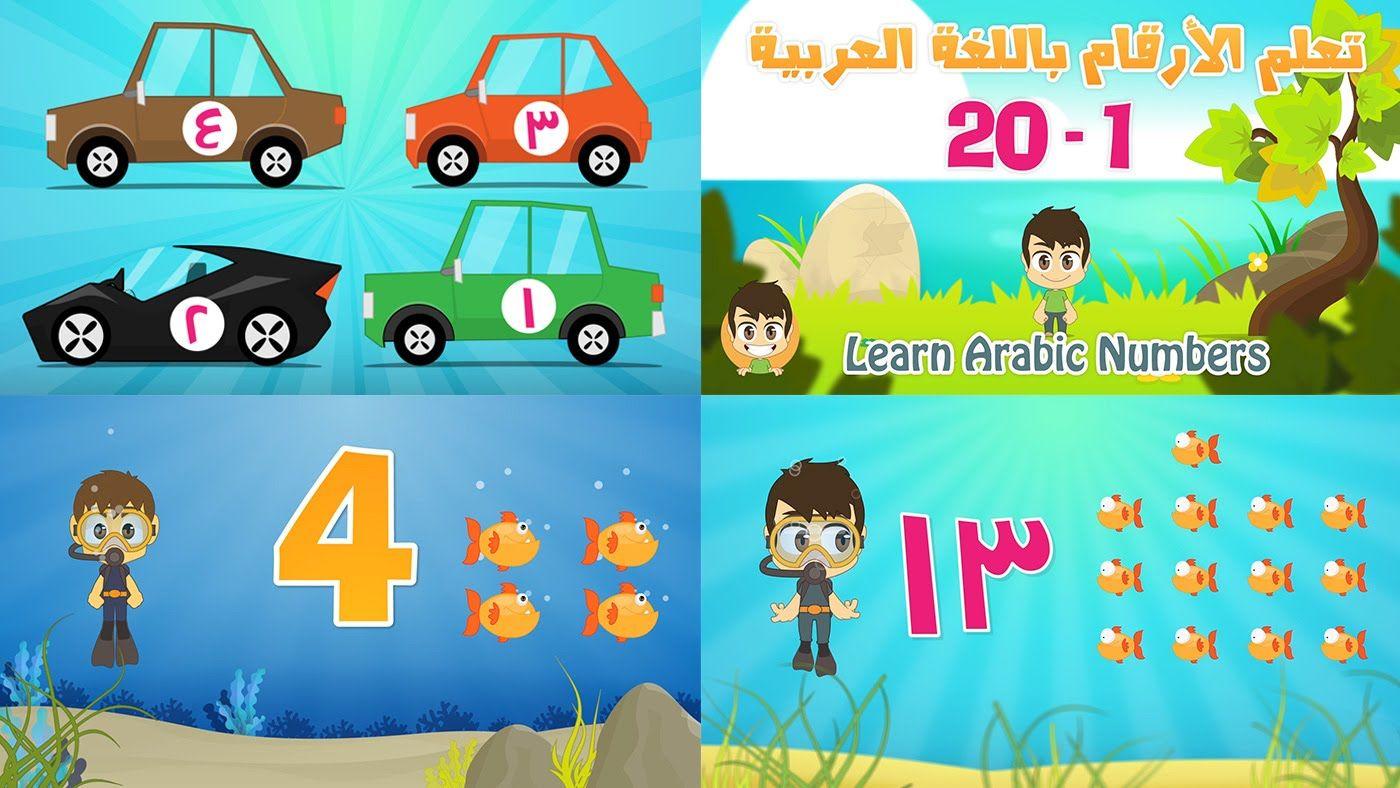 Learn Numbers From 1 To 20 In Arabic For Kids تعلم الأرقام من ١ إلى ٢٠ باللغة العربية للأطفال Learning Numbers Learning Arabic Learning