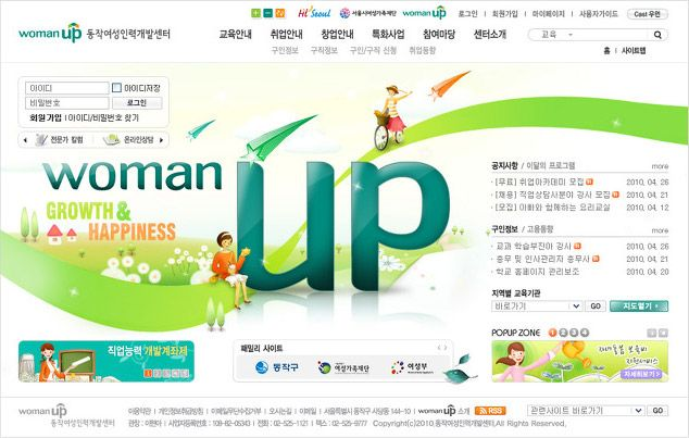 서울여서인력개발센터 홈페이지 디자인