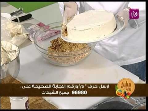 مطبخ رؤيا مع نبيل كعكة النيسكافيه Roya Food Dessert Recipes Desserts