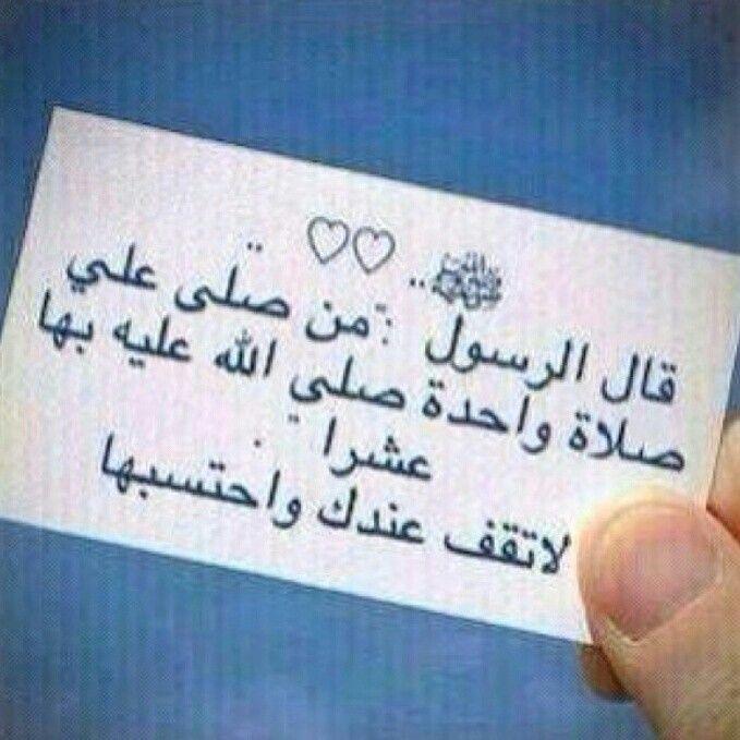 اللهم صل وسلم على سيدنا محمد وعلى آله وصحبه أجمعين صلو على أشرف الخلق Arabic Calligraphy Holy Quran Words