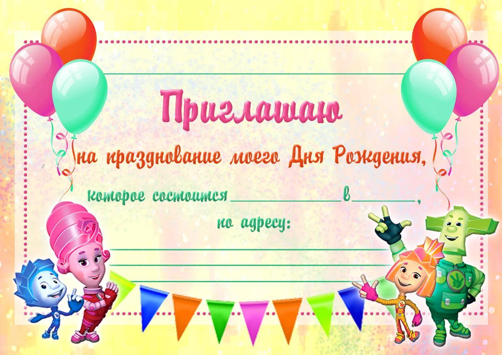 приглашение на день рождения 8 мая