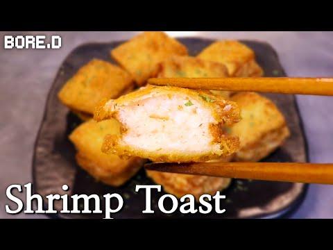 Mian Bao Xia Shrimp Toast 멘보샤 Cooking Quest 27 Youtube In 2020 Shrimp Toast Cooking Toast