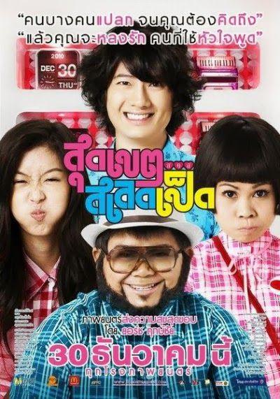 Metrosexual thailand movie