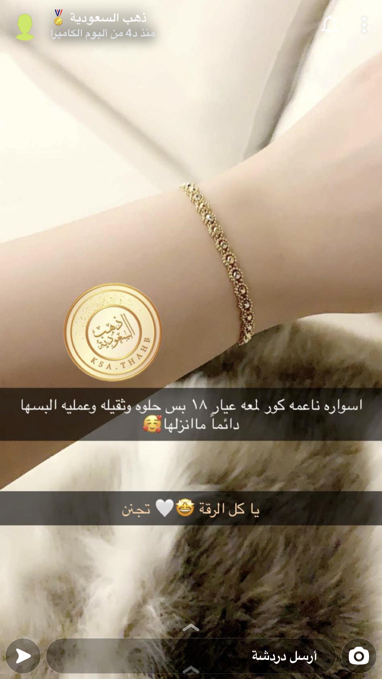 Pin By زينه On موقع In 2020 Gold Bracelet Jewelry Bracelets