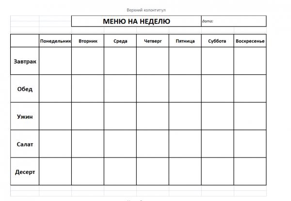Расписание Для Похудения Таблица. План питания и тренировок для похудения за месяц
