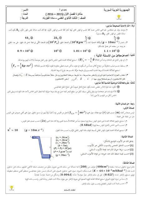 فيزياء من سورية نموذجي مذاكرة للصف الثالث الثانوي العلمي Journal Bullet Journal Blog Posts