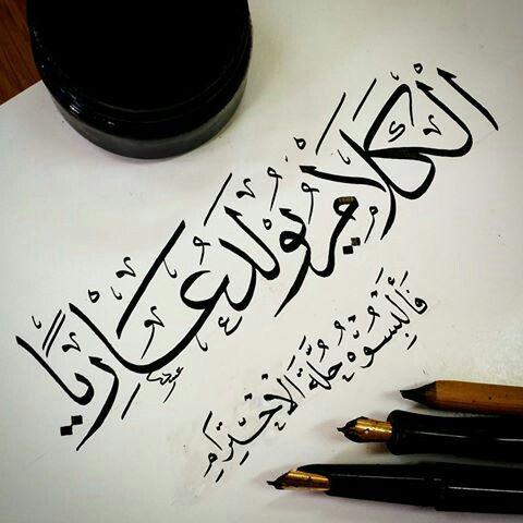 روائع الكلم Arabic Quotes Beautiful Arabic Words Arabic Calligraphy Art