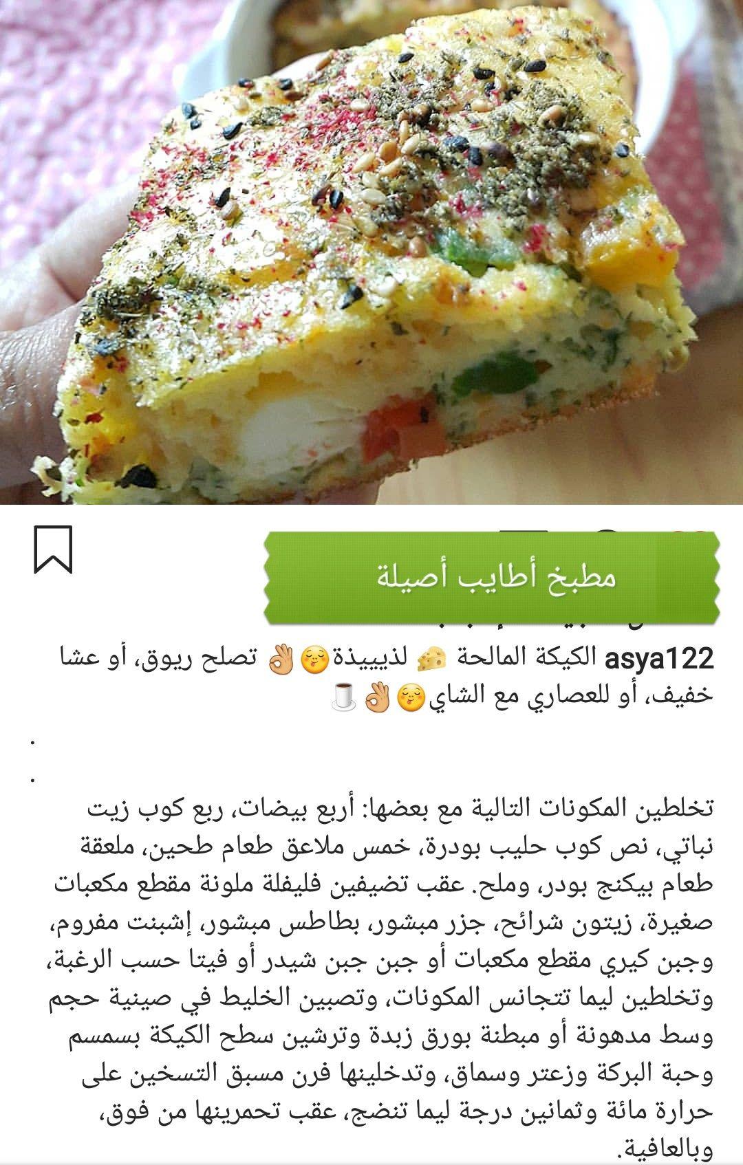 الكيكة المالحة Cooking Recipes Desserts Cooking Recipes Recipes
