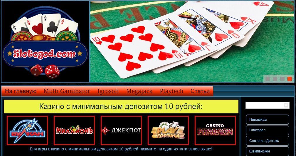 Играть бесплатно слоты игровыеавтоматы интернет казино игровые автоматы джекпот играть