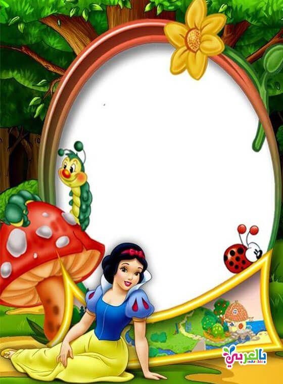 أحلى اطارات بنات مع صور اميرات كرتون إطارات مفرغة جاهزة للطباعة بالعربي نتعلم Disney Frames Disney Scrapbook White Scrapbook Layout