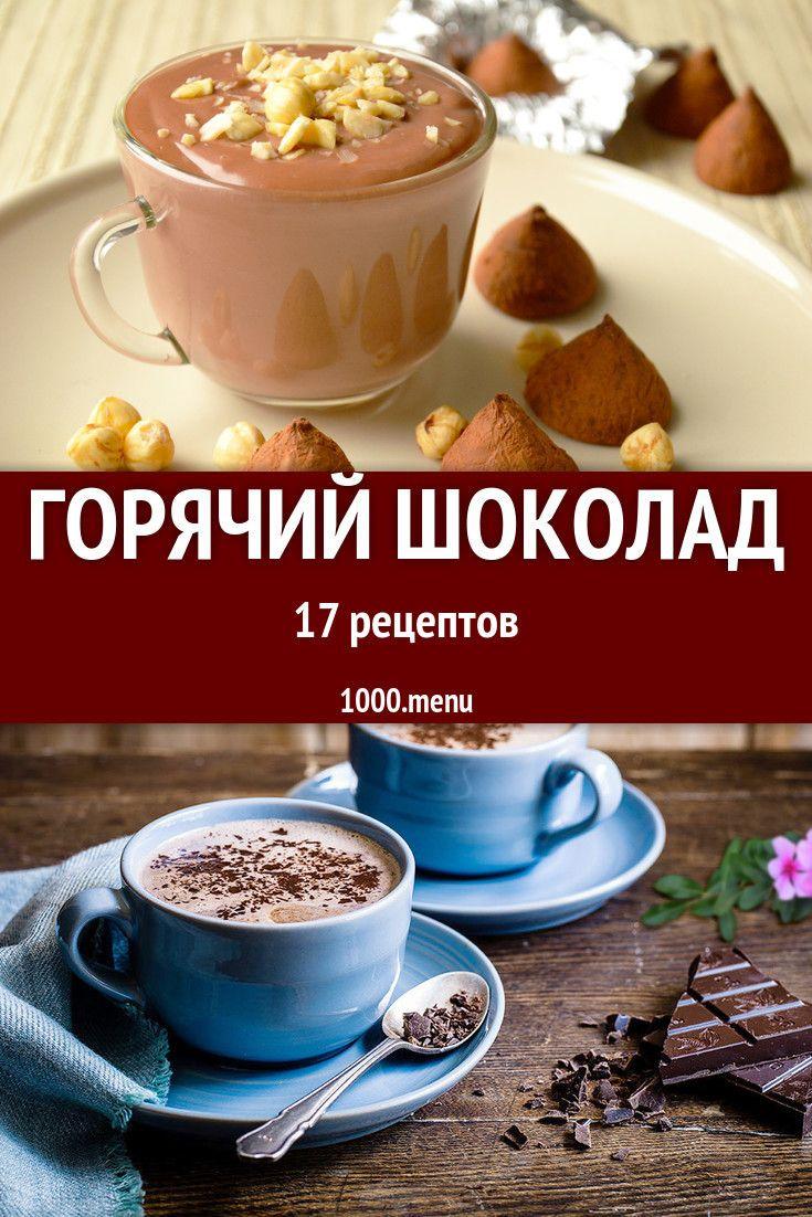 Prigotov Goryachij Shokolad Doma Chtoby Sogret I Poradovat