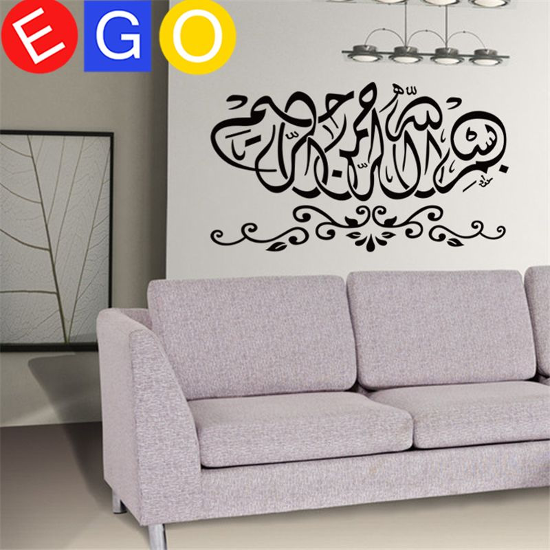 Pin On Islamic Vinyl Wall Sticker #wall #art #decals #for #living #room
