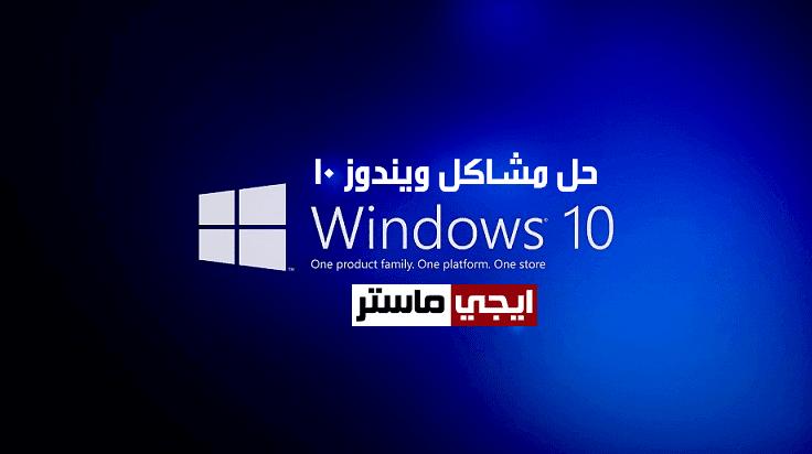اصلاح مشاكل ويندوز 10 بواسطة اداة Fixwin 10 المجانية Windows 10 Windows 10 Things