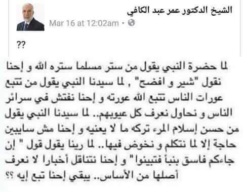 من تتبع عورات الناس تتبع الله عوراته Islamic Quotes Islam Quotes