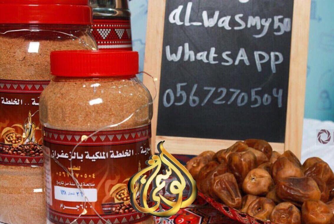 معلومات عن الاإعلان قهوة الوسمي الملكية بالزعفران القهوة السعودية الممتازة نتميز برائحة ومذاق الاصاله Food Salsa Jar
