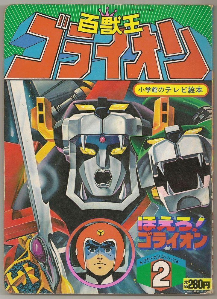 1981 VOLTRON GOLION ROBOT TOEI ANIME POPY CHOGOKIN BANDAI