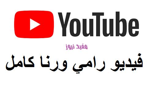 فيديو رامي ورنا عمان يثير غضب الكثير على مواقع التواصل الإجتماعي Company Logo Tech Company Logos Logos