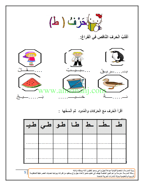 مراحعة للفصل الثاني احرف ص ض ط ظ ع غ الصف الأول لغة عربية الفصل الثاني المناهج الإماراتية Word Search Puzzle Words Word Search