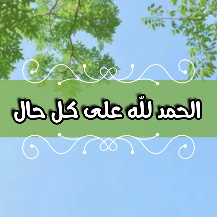 الحمد لله على كل حال Islamic Wallpaper Hd Islamic Decor Wall Stickers Islamic