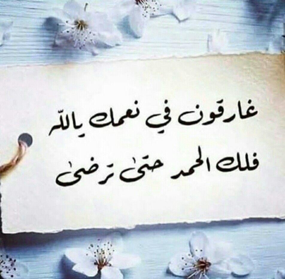 اللهم لك الحمد والشكر حتى ترضى وإذا رضيت وبعد الرضى Love In Islam Cute Art Styles Islamic Pictures