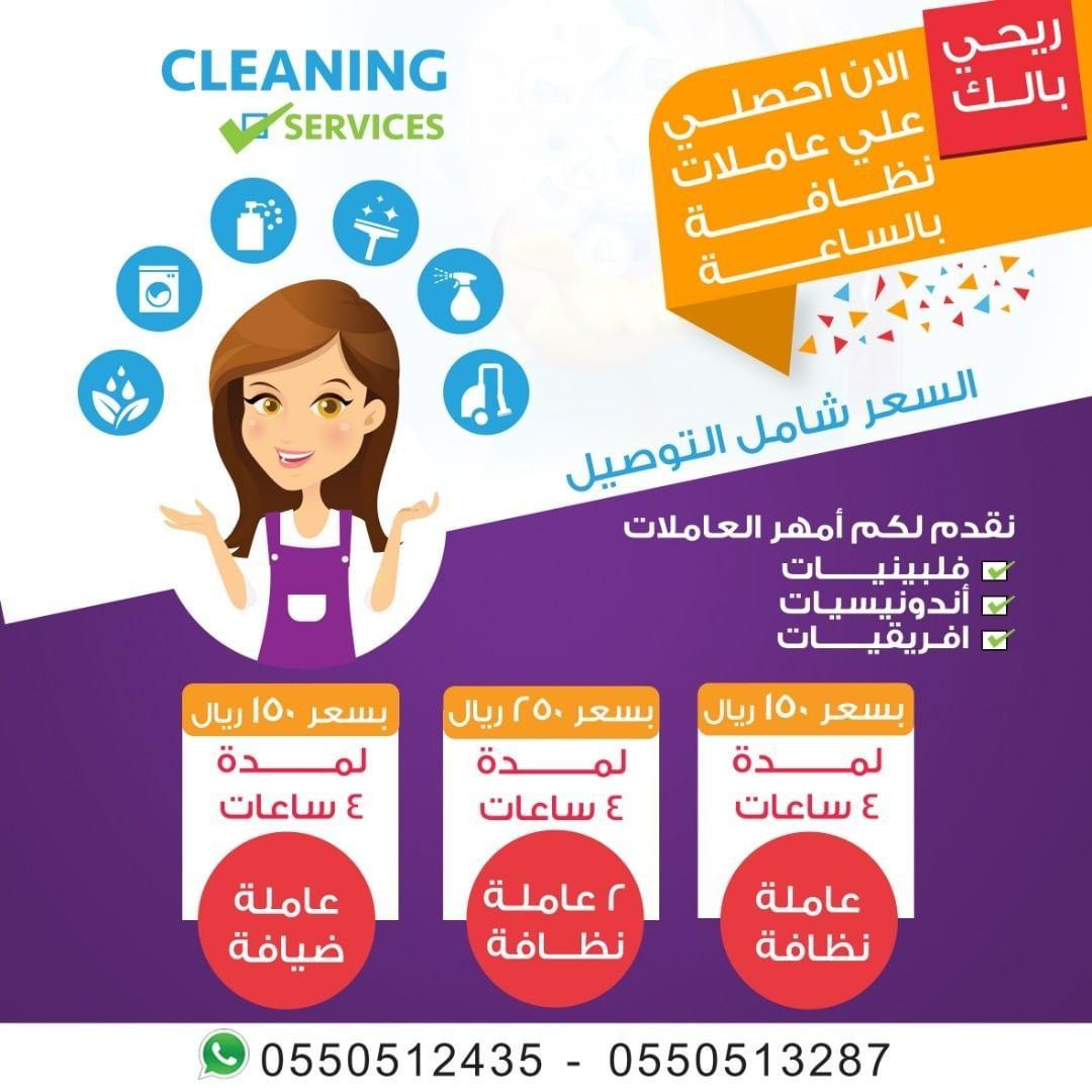 تصميم خاص بعاملات نظافة Technology Roll Up Work Happiness Logo Reyadh Jeddah Mecca Medina Food Fruits Instagram Posts Cleaning Service Instagram