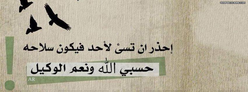 من عجائب حسبي الله ونعم الوكيل قلها وانظر مفعولها Words