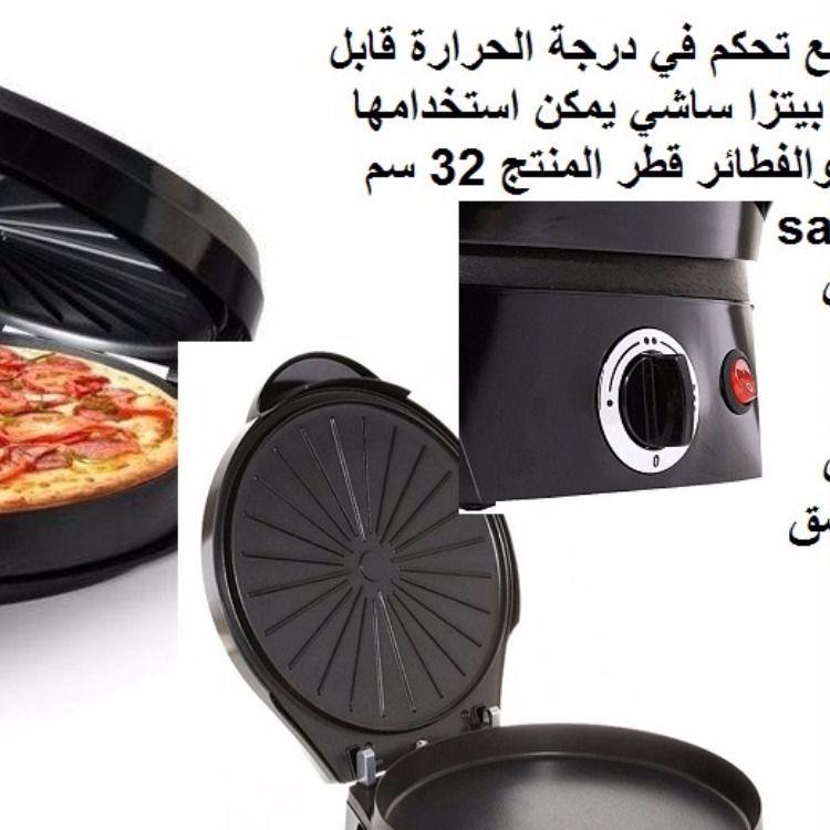 صانع البيتزا Saachi مع تحكم في درجة الحرارة قابل للتعديل لون أسود صانعة بيتزا ساشي يمكن استخدامها لص Jbl Bluetooth Speaker Jbl Speaker