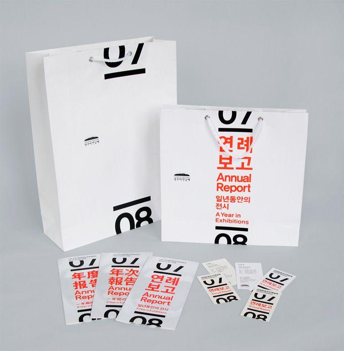 7th Biennale (2008) Gwangju Biennale Foundation #corporate #grafica #corea