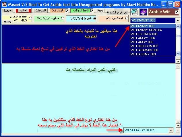 تحميل برنامج الكتابة باللغة العربية برنامج الوسيط Al Waseet برامج سوفت Arabic Text How To Get Text