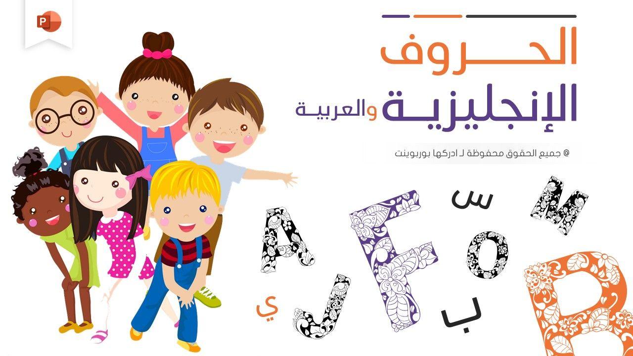 بوربوينت جاهز عن تعليم الحروف الإنجليزية وأخر للعربية Teaching Kids Powerpoint Background Design Birthday Background Design