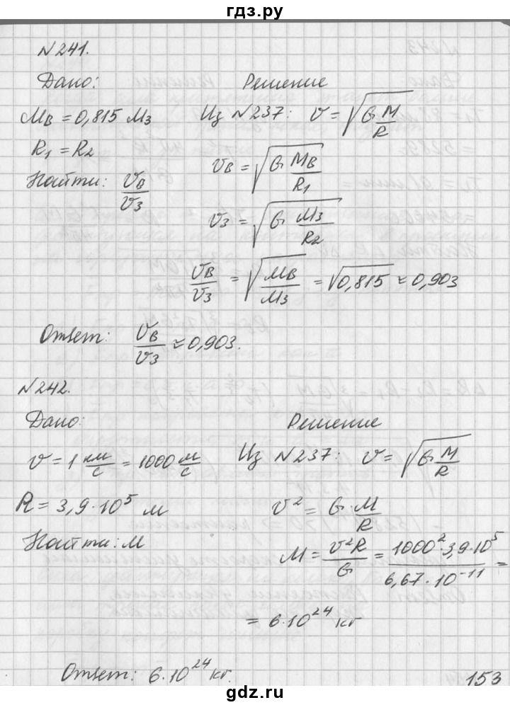 Решебник по алгебре 7 класс под редакцией дорофеева 2017
