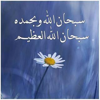Pin On سبحان الله وبحمده سبحان الله العظيم