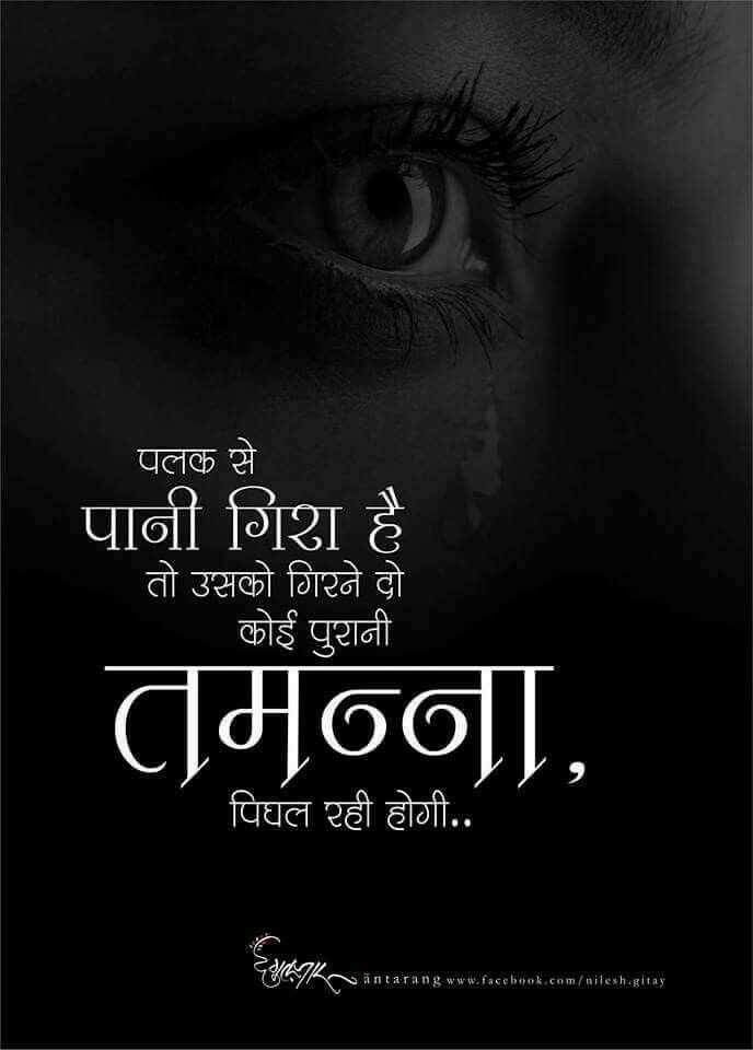 Let D Tears Cleanse D Soul Shayari And All Hindi Quotes