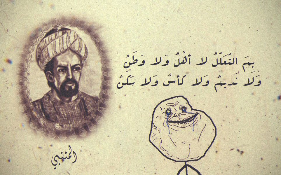 Forever Alone Poetry Words Arabic Words Arabic Proverb