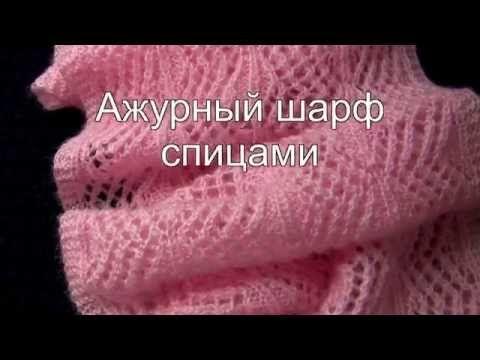 Как связать ажурный шарф спицами ПРОСТОЙ и КРАСИВЫЙ <i>узоры связать шарф спицами для начинающих видео</i> ажурный узор. Вязание спицами от Lana Vi - YouTube