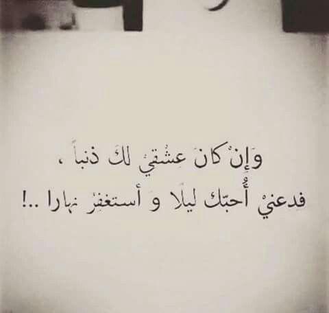 محمد نصر Thoughts Quotes Arabic Quotes Love Words