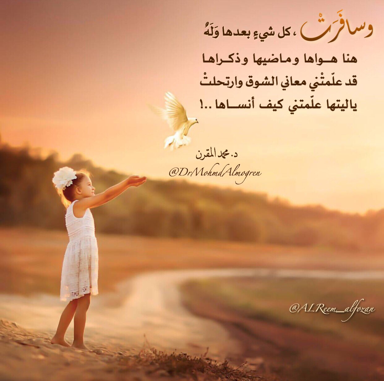 Pin By Abeer K On روائع محمد المقرن Sweet Words Inspirational Quotes Love Quotes