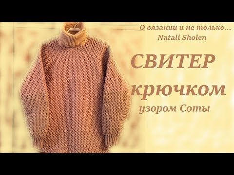 c7a5d65d0cbb YouTube Детские Вещи Крючком, Мужской Свитер