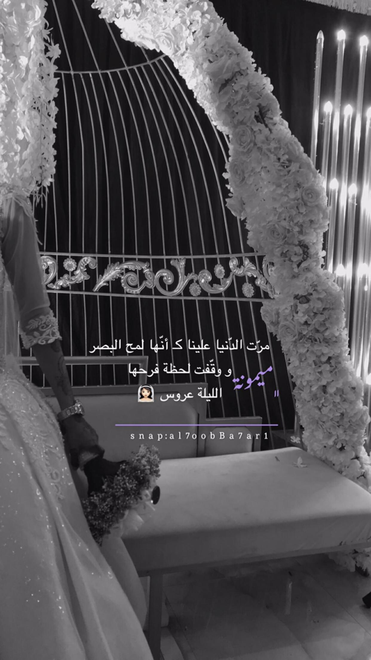 Telegram Contact Live Khadijah Bride Quotes Arab Wedding Friends Quotes