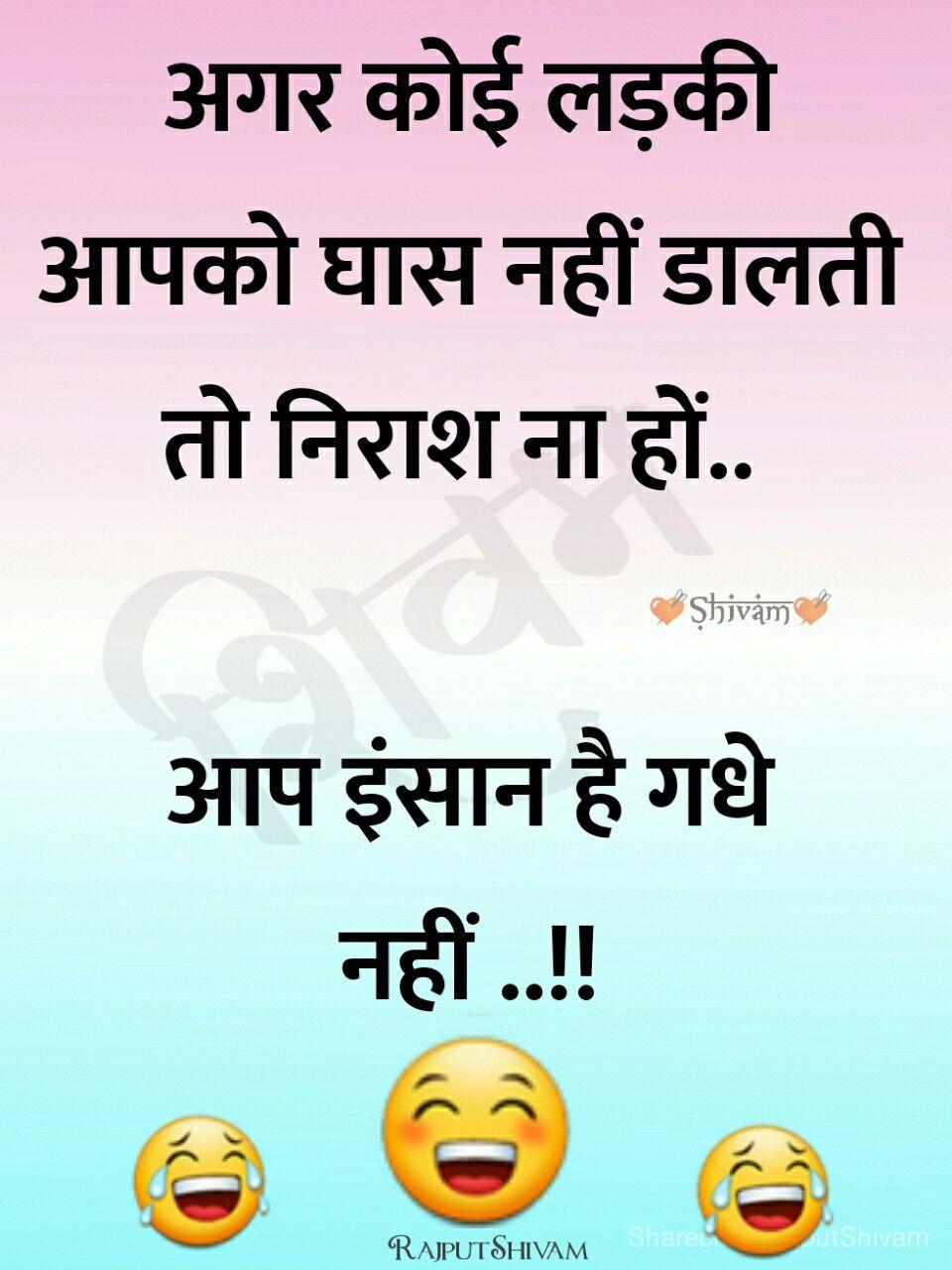 Santa Banta Joke In Hindi 140 Word : santa, banta, hindi, Funny, Ideas, Jokes, Hindi,