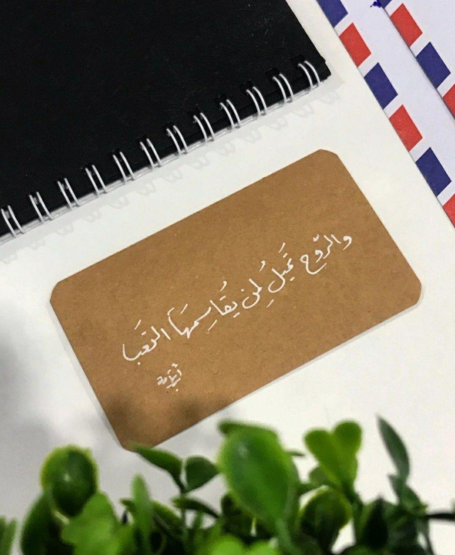 والروح تميل لمن يقاسمها التعب In 2021 Words Quotes Words Arabic Quotes