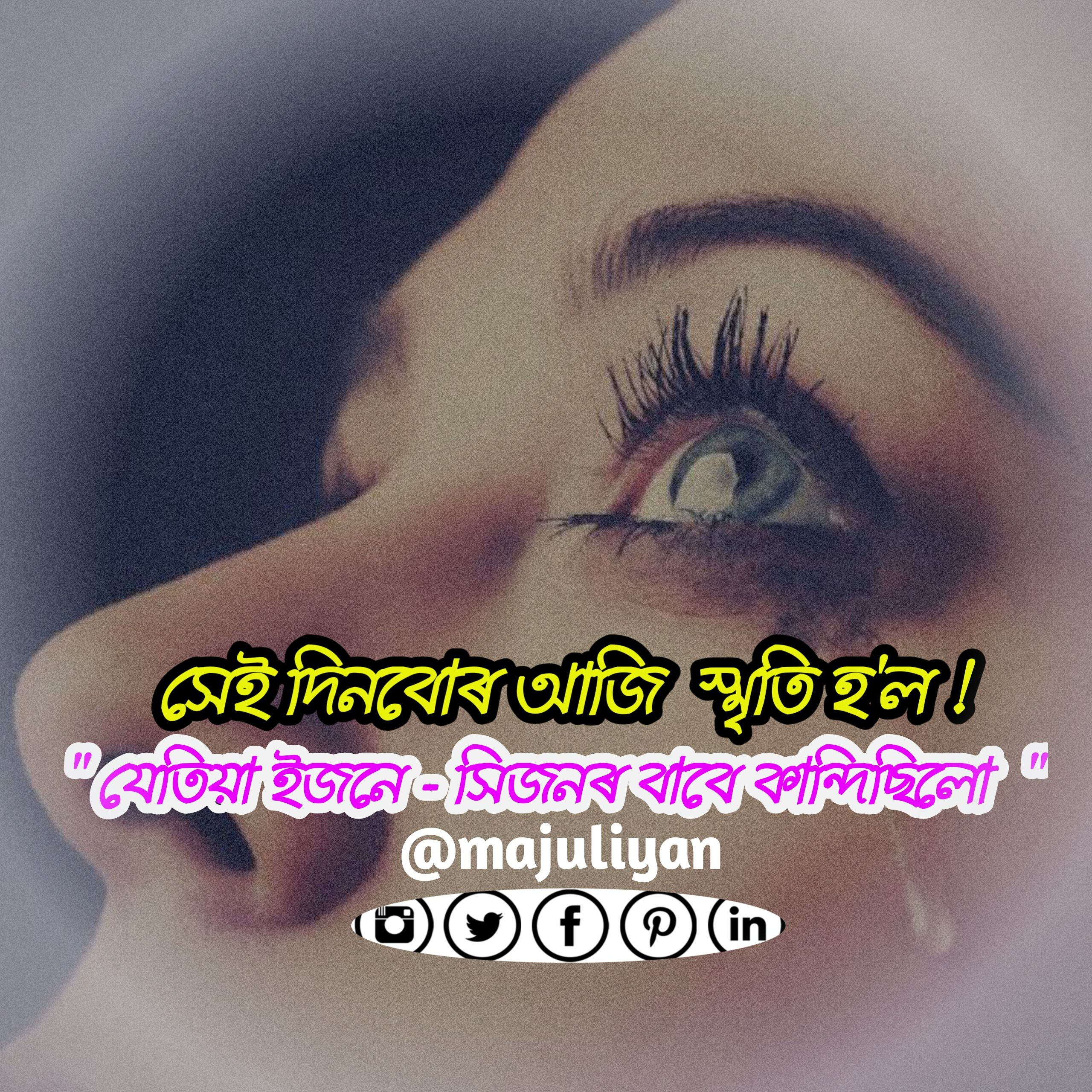 Assamese Love Quotes For Whatsapp And Facebok Love Quotes For Whatsapp Quotes For Whatsapp Love Quotes